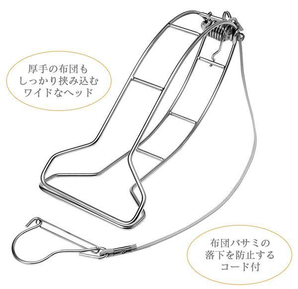 『ステンレス布団バサミ 2個組 (落下防止コード付)』丈夫で長持ち!ステンレス製の布団バサミ