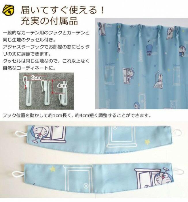 ドラえもん I'm Doraemon ドレープカーテン2枚セット 100×135cm SB-507-S「通販百貨 Happy Puppy」