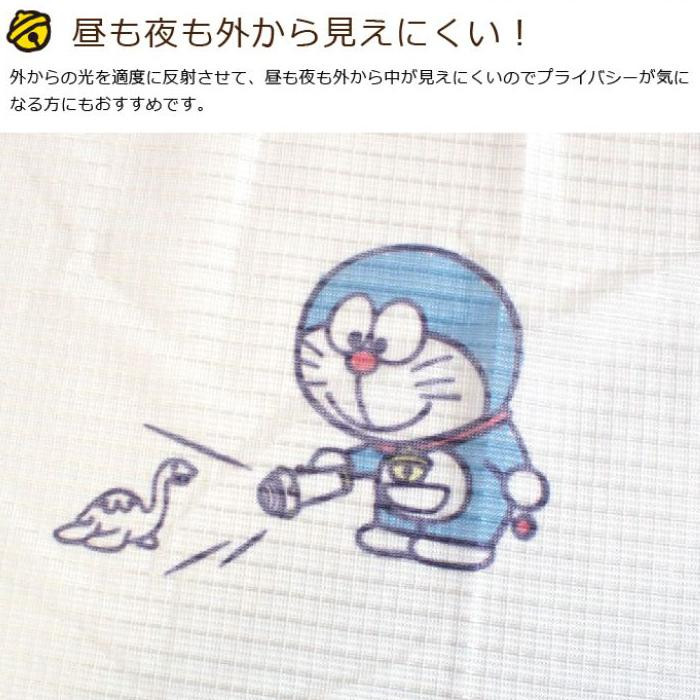 ドラえもん I'm Doraemon レースカーテン2枚セット 100×133cm SB-508-S「通販百貨 Happy Puppy」