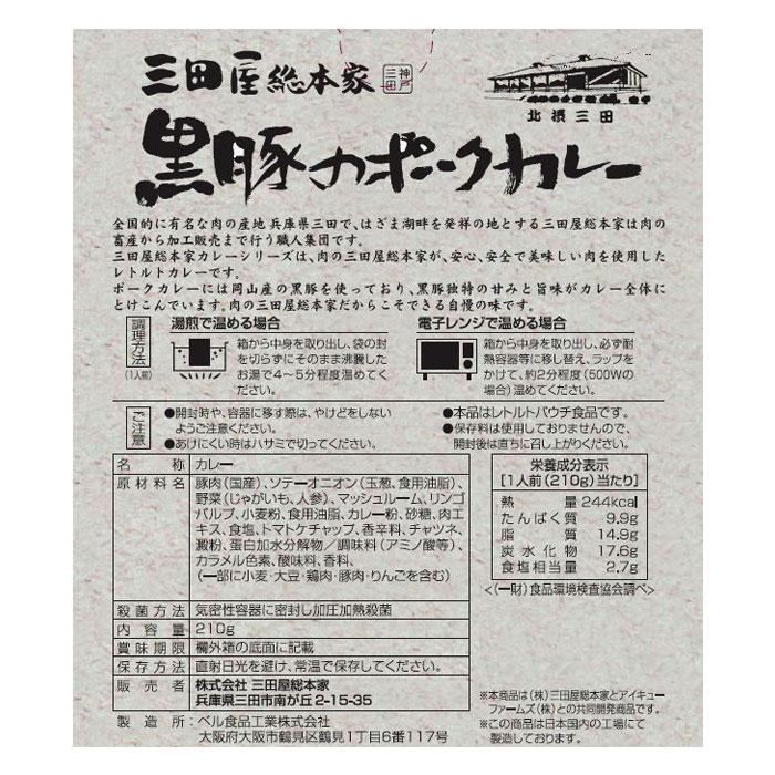 三田屋総本家 黒豚のポークカレー 210g×20入「通販百貨 Happy Puppy」