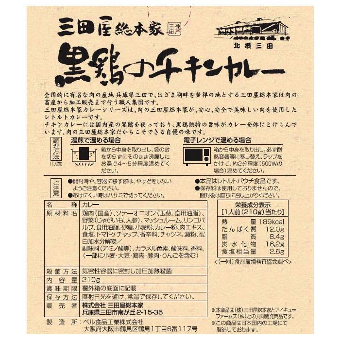 三田屋総本家 黒鶏のチキンカレー 210g×20入「通販百貨 Happy Puppy」