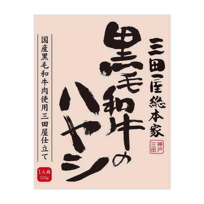 三田屋総本家 黒毛和牛のハヤシ 210g×20入「通販百貨 Happy Puppy」