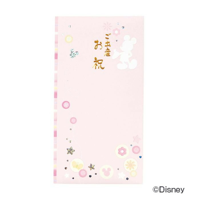ディズニー多当ご出産祝ミッキーピンク 10セット Pノ-D307P「NET Asahi」