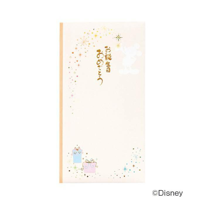ディズニー多当 誕生日祝 ミッキー 10セット Pノ-D309「NET Asahi」