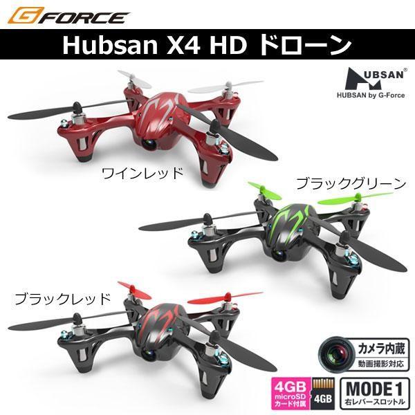 ジーフォース G-FORCE Hubsan X4 HD ドローン「通販百貨 Happy Puppy」