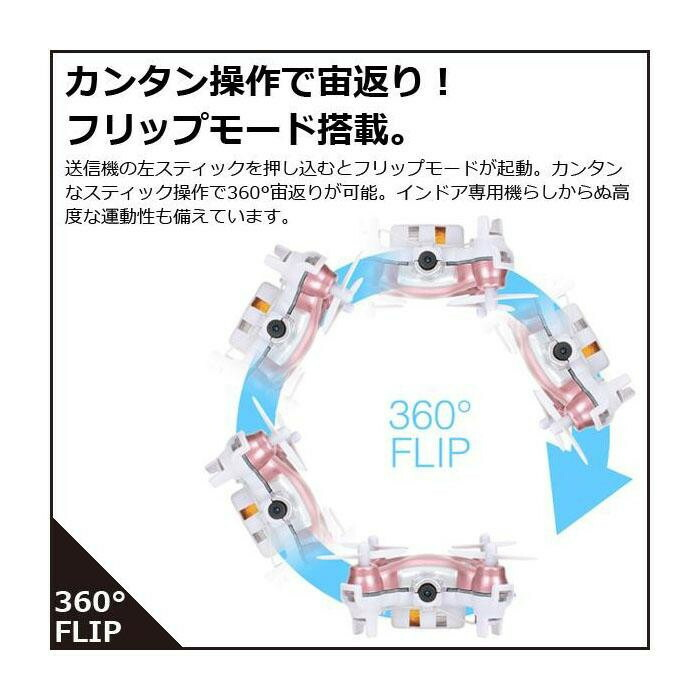 G-FORCE ジーフォース PXY Wi-Fi ピクシィ・ワイファイ ドローン「通販百貨 Happy Puppy」