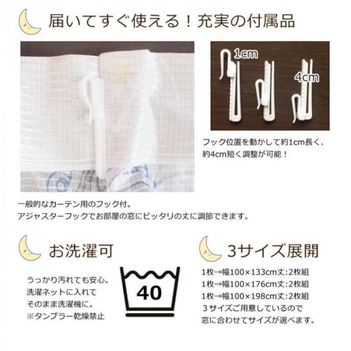 サンリオ キキララ レースカーテン2枚セット 100×133cm SB-520-S「通販百貨 Happy Puppy」