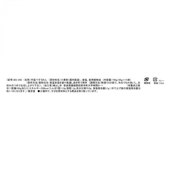 よし井 三輪素麺 蔵熟二年物 15束 BS-250「通販百貨 Happy Puppy」