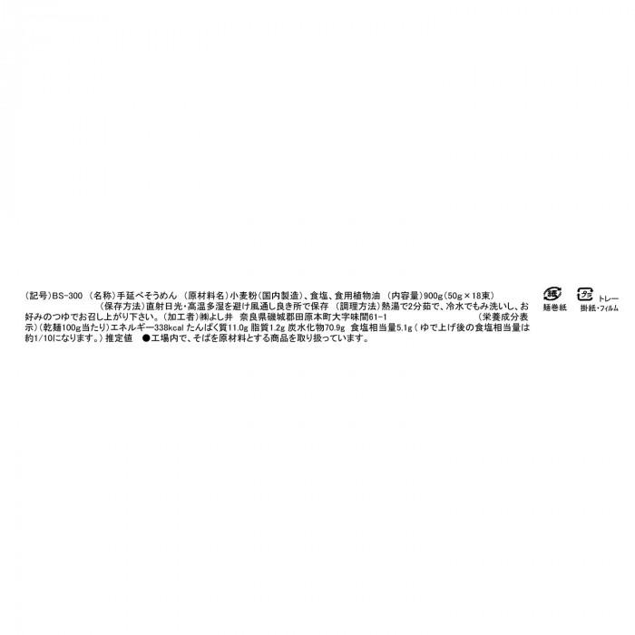 よし井 三輪素麺 蔵熟二年物 18束 BS-300「通販百貨 Happy Puppy」