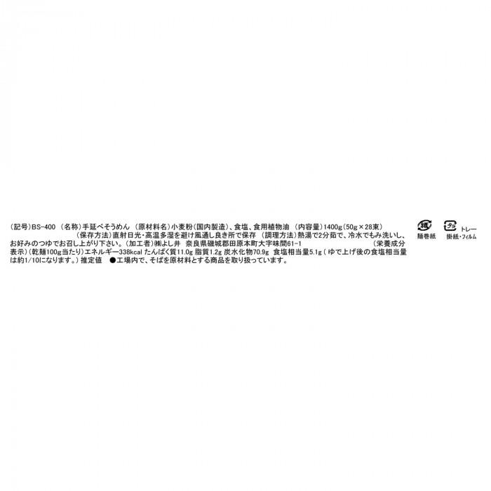 よし井 三輪素麺 蔵熟二年物 28束 BS-400「通販百貨 Happy Puppy」