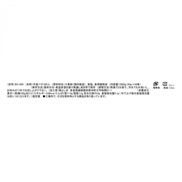 よし井 三輪素麺 蔵熟二年物 58束 BS-800「通販百貨 Happy Puppy」