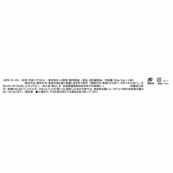 よし井 三輪素麺(鳥居帯) 18束 VS-250