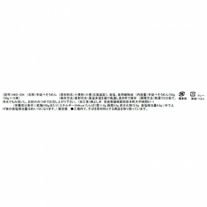 よし井 北海道小麦使用 手延そうめん ゆめこより 15「通販百貨 Happy Puppy」束 HKD-25K