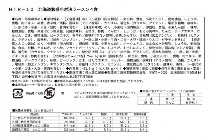 エン・ダイニング 北海道繁盛店対決ラーメン 4食×12個 HTR-10「通販百貨 Happy Puppy」
