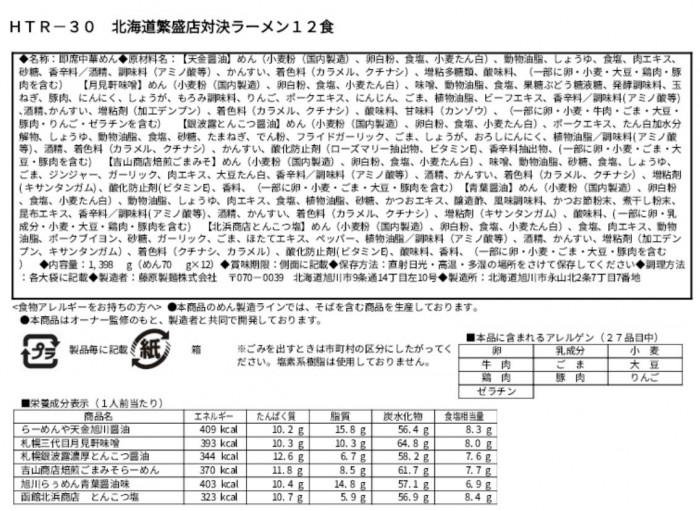 エン・ダイニング 北海道繁盛店対決ラーメン 12食×4個 HTR-30「通販百貨 Happy Puppy」