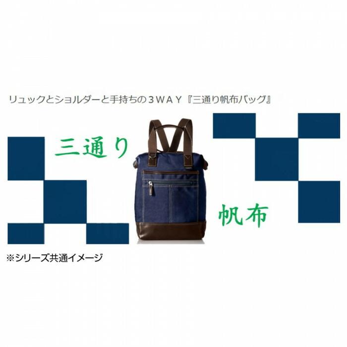 日本製 EVERWIN(エバウィン) 3WAYリュック 三通り帆布バッグ B5サイズ対応 ベージュ 21570「通販百貨 Happy Puppy」