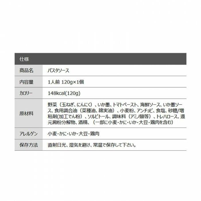 レトルトパスタソース VS イカスミソース 32110180 10×3セット「通販百貨 Happy Puppy」