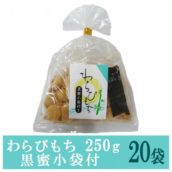 餅菓子 わらびもち 270g 黒蜜小袋付 20袋「通販百貨 Happy Puppy」