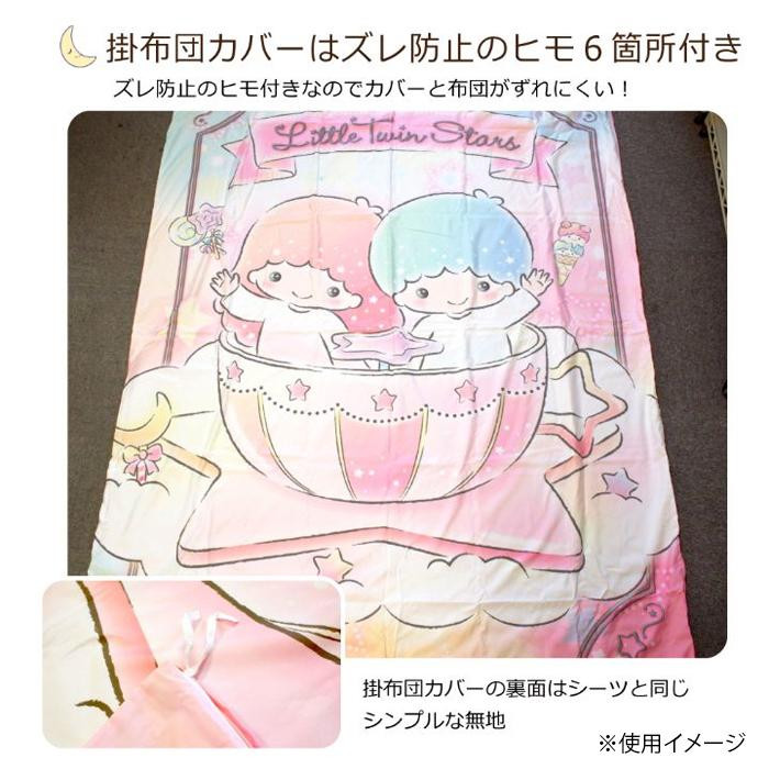 サンリオ キキララ カバーリング3点セット(枕カバー・掛布団カバー・シーツ) SB-531-S「通販百貨 Happy Puppy」