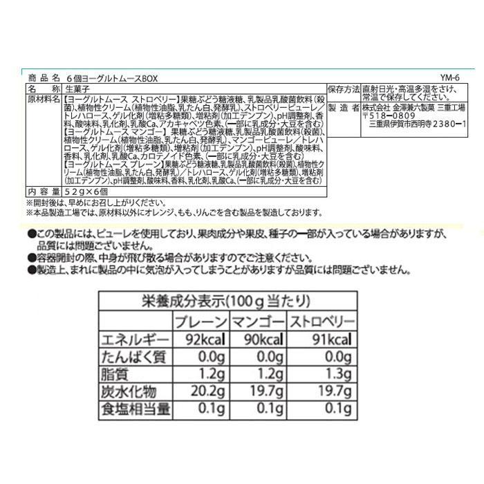 金澤兼六製菓 詰め合せギフト ヨーグルトムースBOX 6個入×20セット YM-6「通販百貨 Happy Puppy」