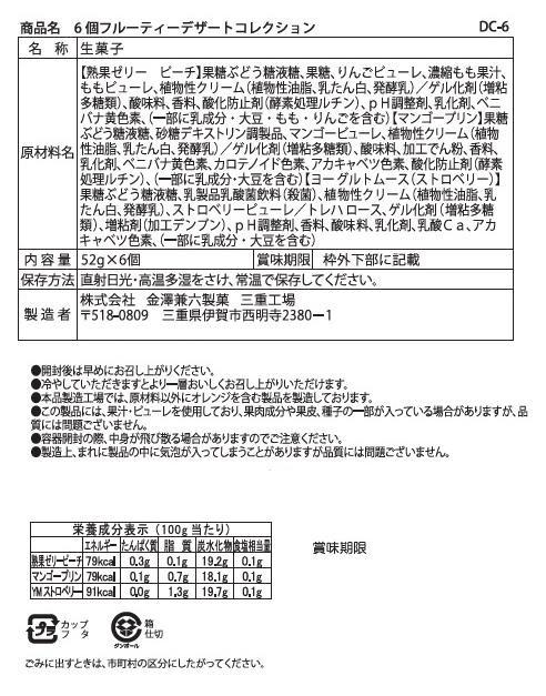 金澤兼六製菓 詰め合せギフト フルーティーデザートコレクション 6個入×20セット DC-6「通販百貨 Happy Puppy」