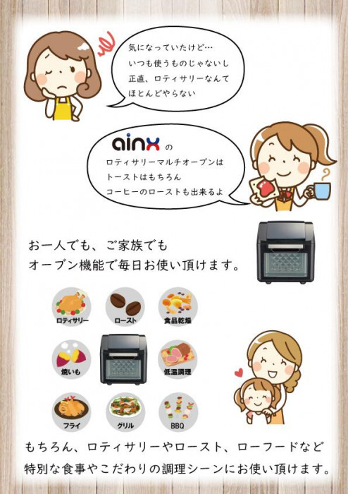 AINX/アイネクス ロティサリーマルチオーブン AX-K3B「通販百貨 Happy Puppy」