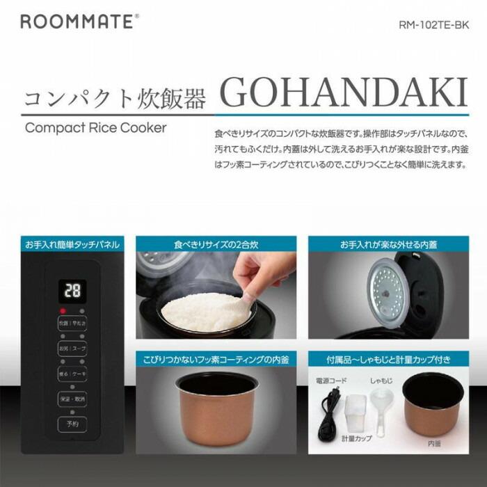 ROOMMATE 2合炊き炊飯器 RM-102TE WH「通販百貨 Happy Puppy」