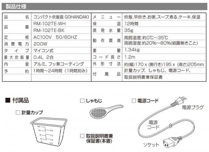 ROOMMATE 2合炊き炊飯器 RM-102TE BK「通販百貨 Happy Puppy」
