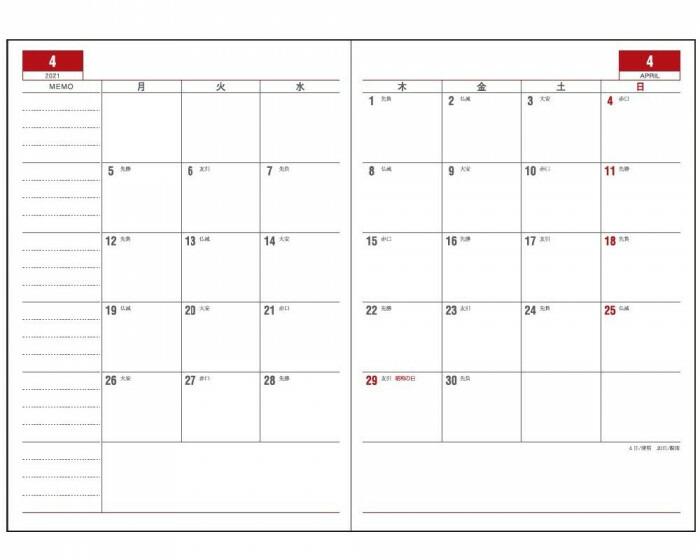 ダイゴー 2021年 手帳 ダイアリー 2021年4月始まり アポイント A5 ウィークリー E1164「NET Asahi」