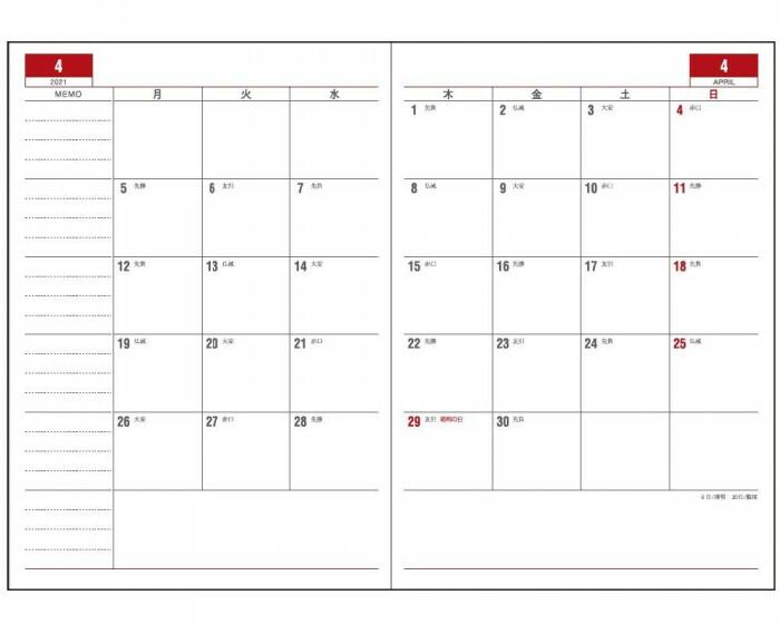 ダイゴー 2021年 手帳 ダイアリー 2021年4月始まり アポイント B5 ウィークリー E1115「NET Asahi」