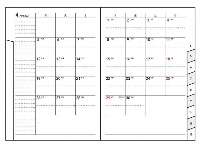 ダイゴー 2021年 手帳 ダイアリー 2021年4月始まり アポイント B6 ウィークリー E8812「NET Asahi」