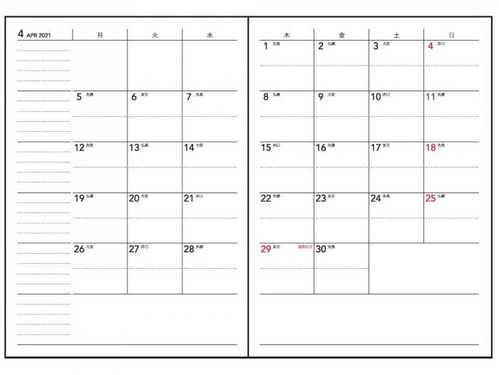 ダイゴー 2021年 手帳 ダイアリー 2021年4月始まり アポイント A5 ウィークリー E8815「NET Asahi」