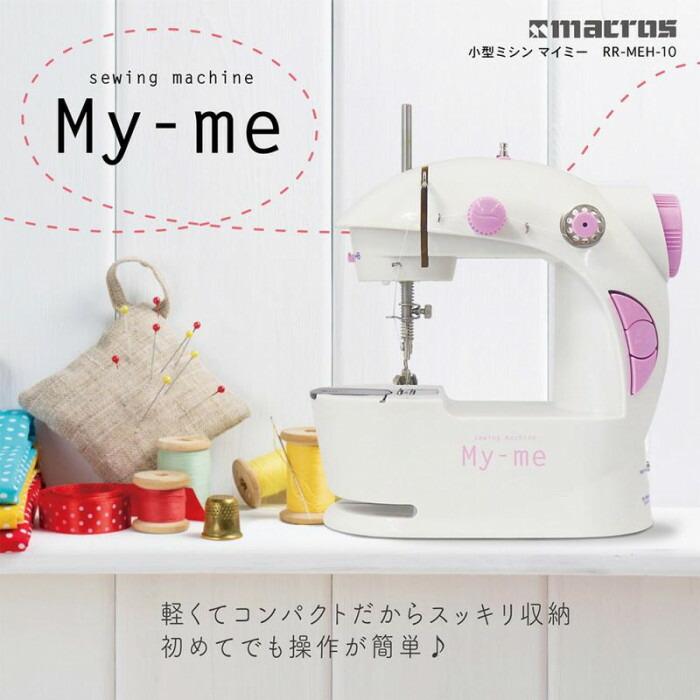 MACROS(マクロス) 小型ミシン マイミー RR-MEH-10「通販百貨 Happy Puppy」