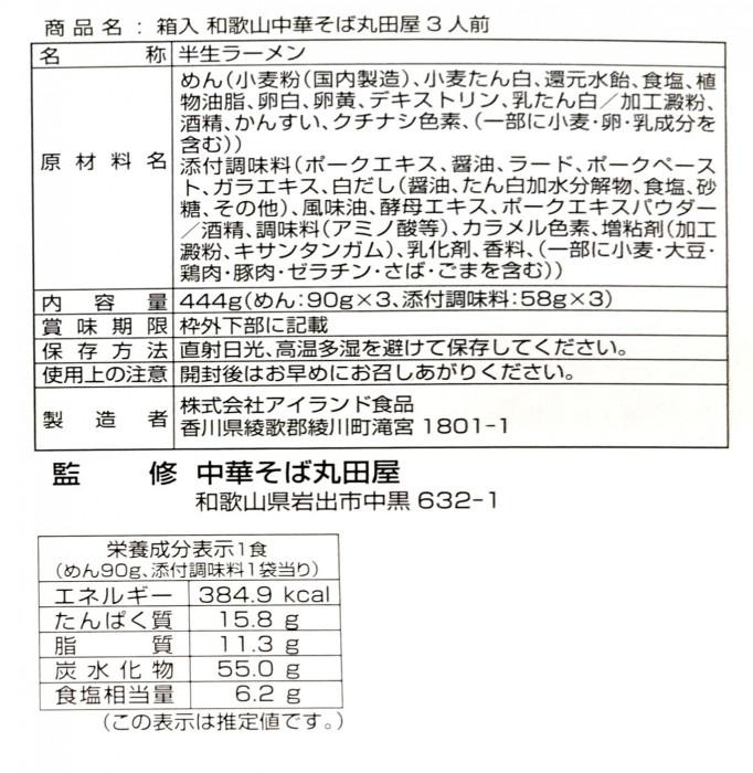 銘店シリーズ 箱入 和歌山中華そば丸田屋3人前×20箱セット「通販百貨 Happy Puppy」
