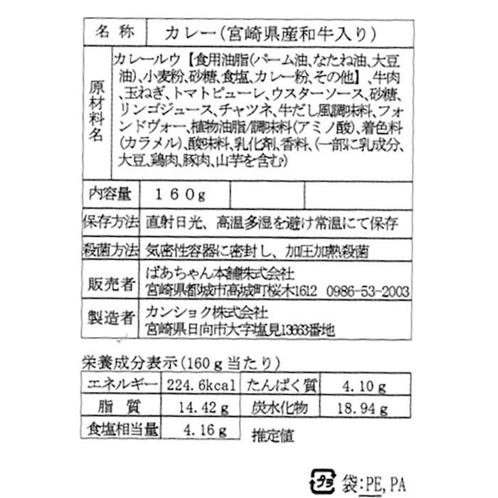 ばあちゃん本舗 宮崎県産黒毛和牛カレー 160g×15個「通販百貨 Happy Puppy」