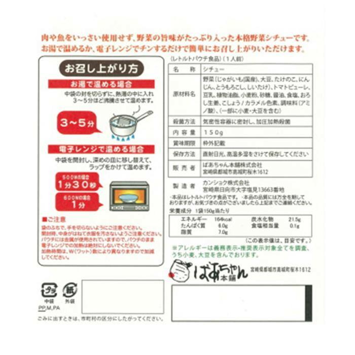 ばあちゃん本舗 七彩(なないろ)シチュー 150g×15個「通販百貨 Happy Puppy」