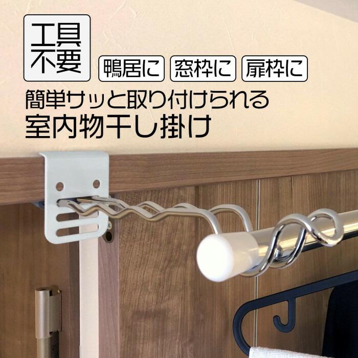 工具不要で簡単に取り付けて部屋干しできる