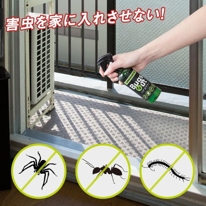 スプレーするだけで蜘蛛やアリ、ムカデなどの害虫の侵入防止に
