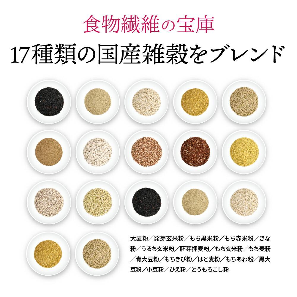 17種類の国産雑穀をブレンド