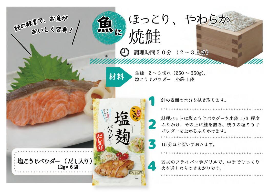 塩麴レシピ2 ほっこりやわらか焼鮭