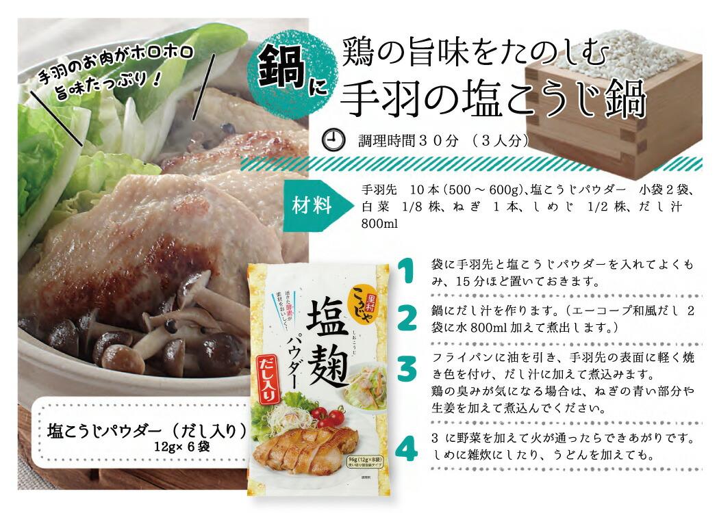 塩麴レシピ3手羽の塩こうじ鍋