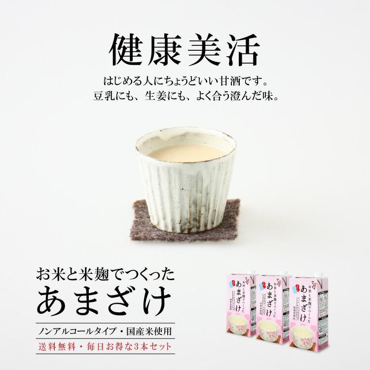 飲む点滴|美しく元気な自分を取り戻す。豆乳にも、生姜にも、よく合う澄んだ味