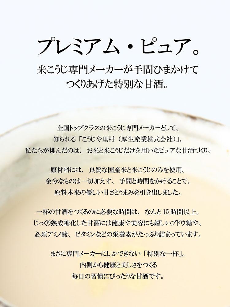 最高にピュア|米麹専門メーカー手間ひまかけて作り上げた特別な甘酒