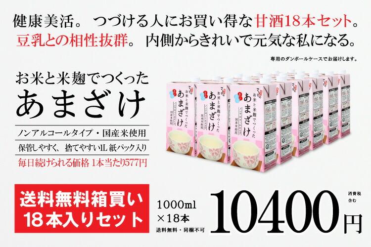 お米と米麹でつくったあまざけ|1000ml×18本 10,400円|送料無料