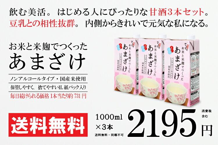 お米と米麹でつくったあまざけ 1000ml 3本 2,195円   送料無料