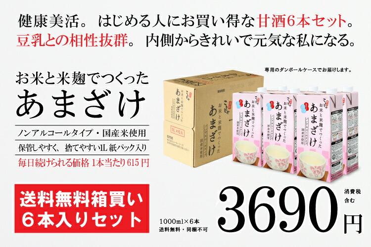 お米と米麹でつくったあまざけ|1000ml 6本 3,690円|送料無料