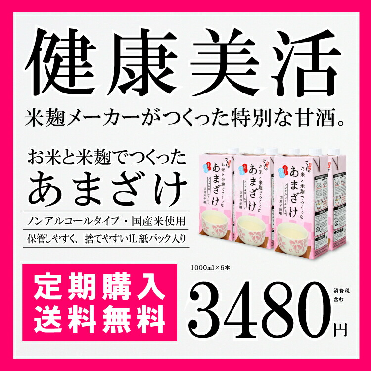 こうじや里村 お米と米麹でつくったあまざけ1000ml×6本セット【送料無料】【同梱不可】