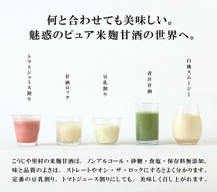 魅惑のピュア米麹甘酒の世界