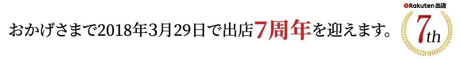 おかげさまで2018年3月29日で出店7周年を迎えます。