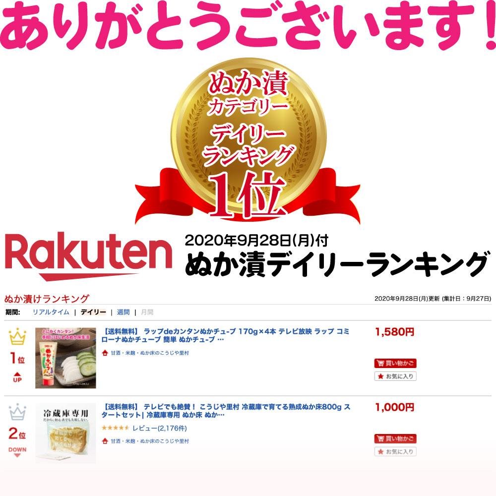 2020年9月28日(月)付 Rakuten ぬか漬デイリーランキング1位獲得!